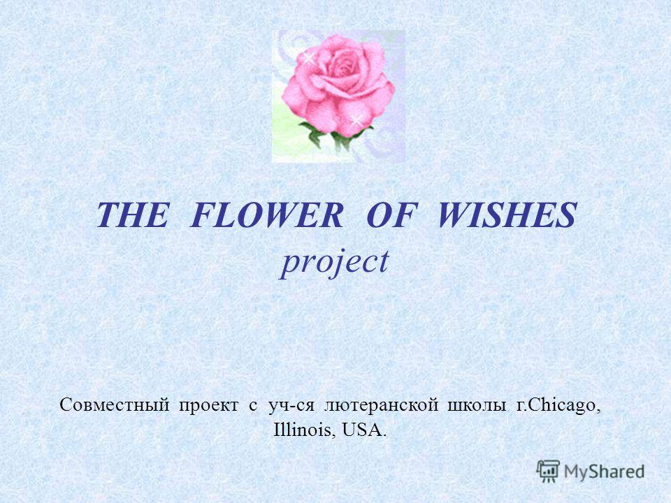 THE FLOWER OF WISHES project Совместный проект с уч-ся лютеранской школы г.Chicago, Illinois, USA.