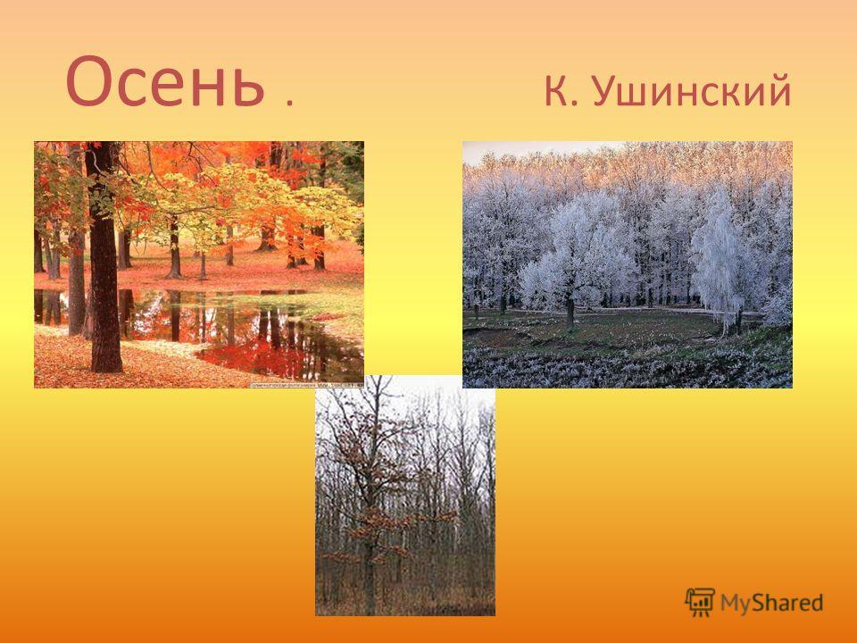 Осень. К. Ушинский
