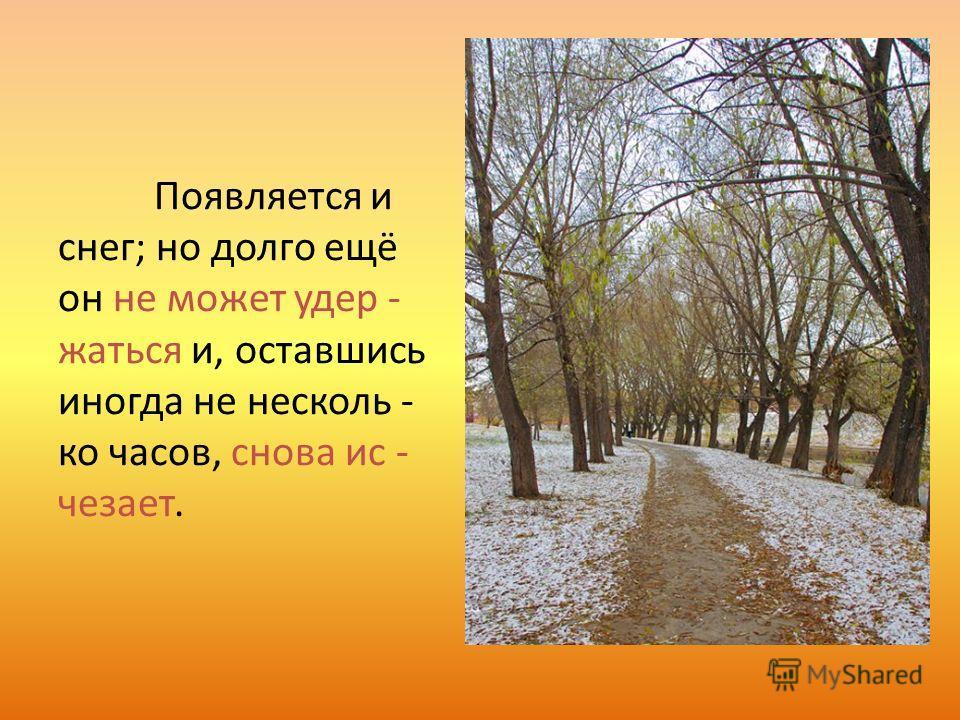 Появляется и снег; но долго ещё он не может удер - жаться и, оставшись иногда не несколь - ко часов, снова ис - чезает.