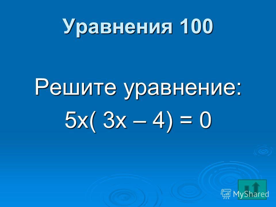 Уравнения 100 Решите уравнение: 5х( 3х – 4) = 0