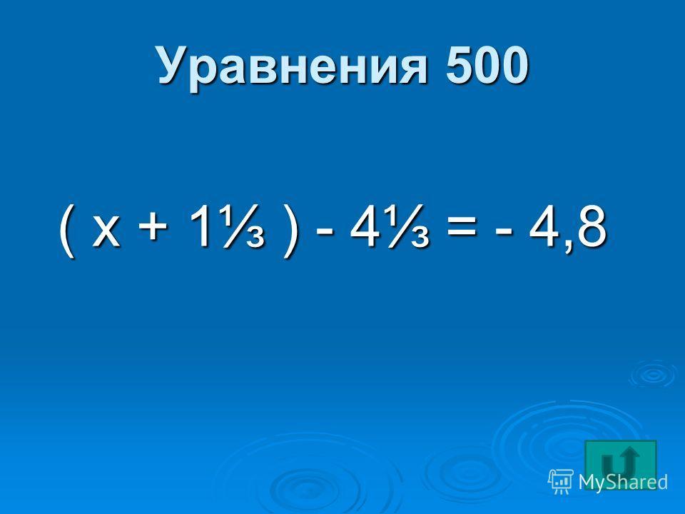 Уравнения 500 ( х + 1 ) - 4 = - 4,8 ( х + 1 ) - 4 = - 4,8