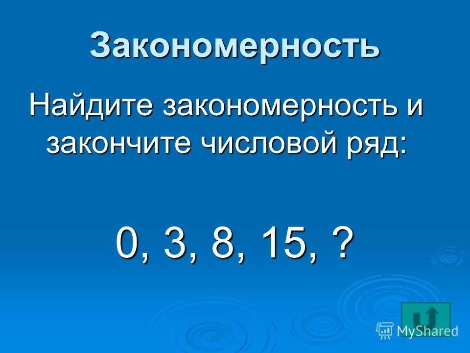 Закономерность Найдите закономерность и закончите числовой ряд: 0, 3, 8, 15, ?