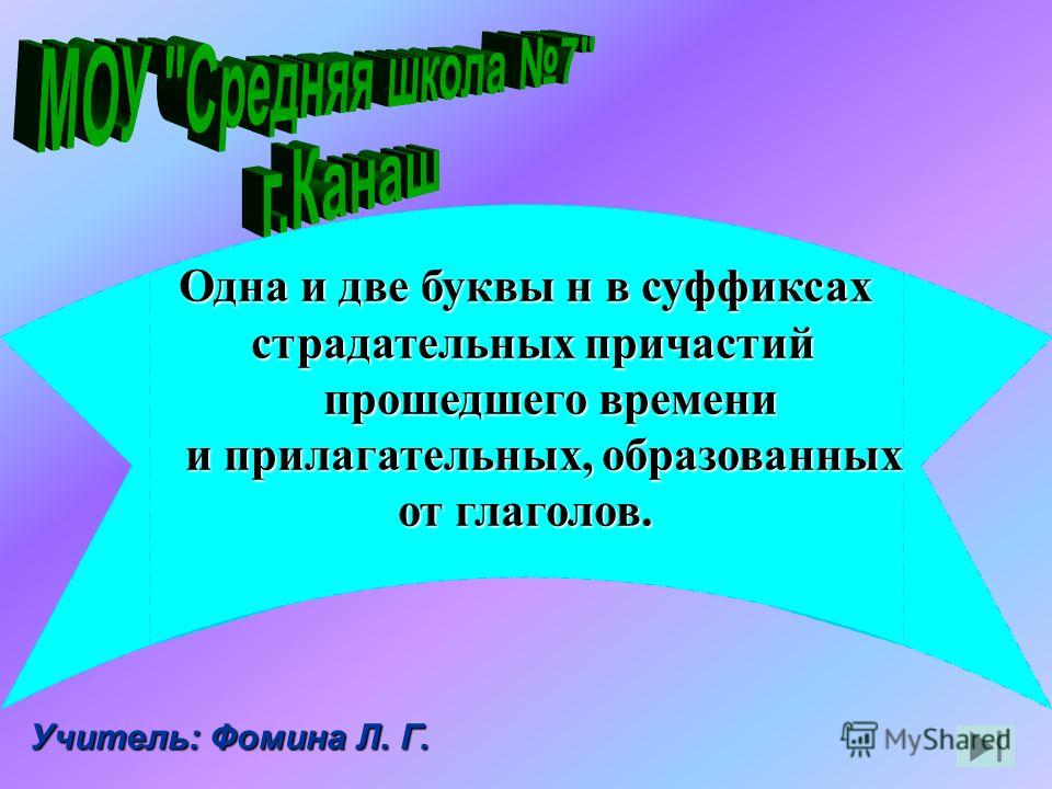 Оксана владимировна учитель русского