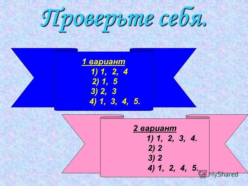1 вариант 4. Н 1)беше…ый темп 2)слома…ый замок 3)мыши…ая возня 4)травле…ый волк 5)ветря…ая мельница 2 вариант 4. Н 1)пута…ый ответ 2)стреля…ый волк 3)дли…ая песня 4)краше…ая ткань 5)масля…ый крем