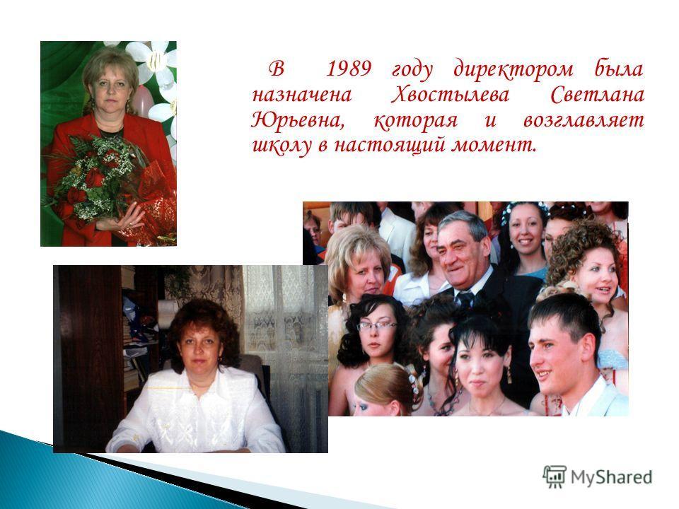 В 1989 году директором была назначена Хвостылева Светлана Юрьевна, которая и возглавляет школу в настоящий момент.