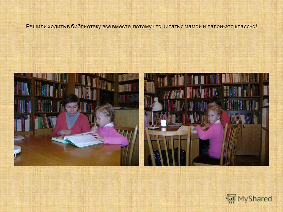 Решили ходить в библиотеку все вместе, потому что читать с мамой и папой-это классно!