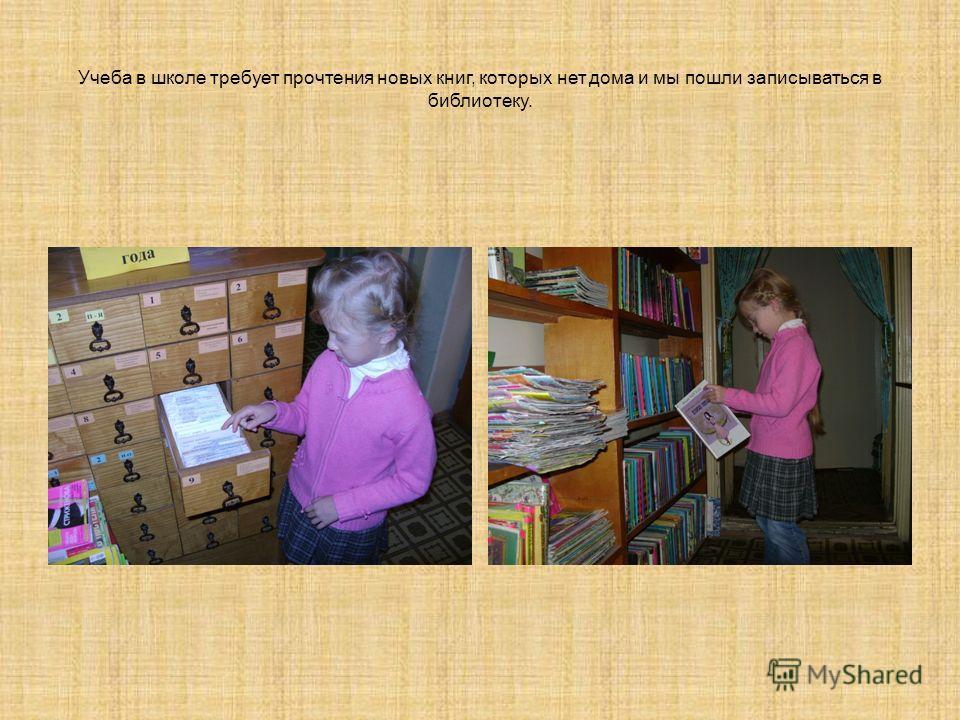 Учеба в школе требует прочтения новых книг, которых нет дома и мы пошли записываться в библиотеку.