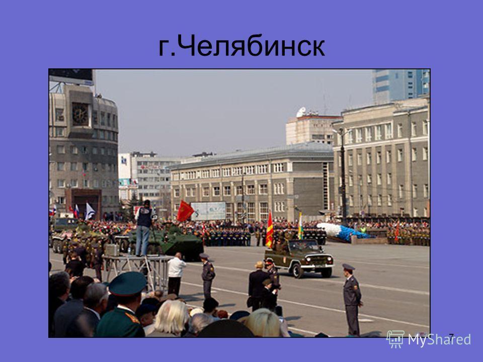 г.Челябинск 7