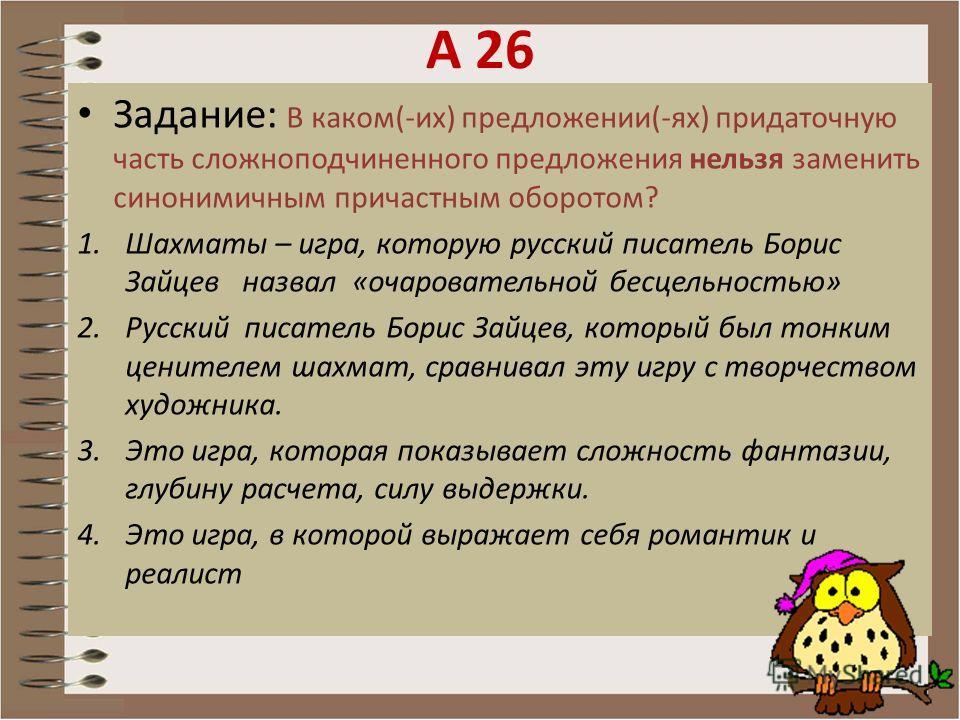 А 20 Задание: На месте каких цифр должны стоять запятые в данном ниже предложении? Мы смели веником снег с ботинок (1) и (2) несколько смущенные (3) вошли в дом. 1.1,2 2.2,3 3.3 4.1,3