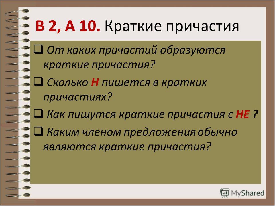 ПРОВЕРИМ Шахматы – игра, которую русский писатель Борис Зайцев назвал «очаровательной бесцельностью» Русский писатель Борис Зайцев, бывший тонким ценителем шахмат, сравнивал эту игру с творчеством художника. Это игра, показывающая сложность фантазии,