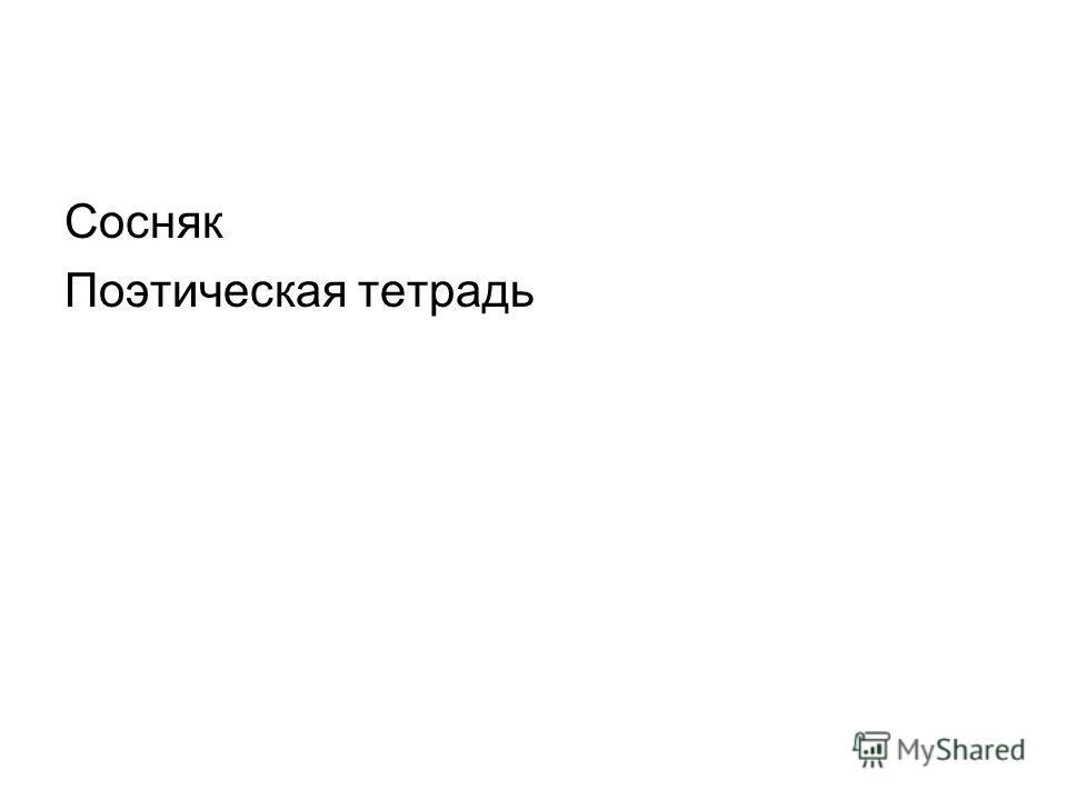 Повар Лавина Часовщик Грибник На юг Ельник Газета Желудь