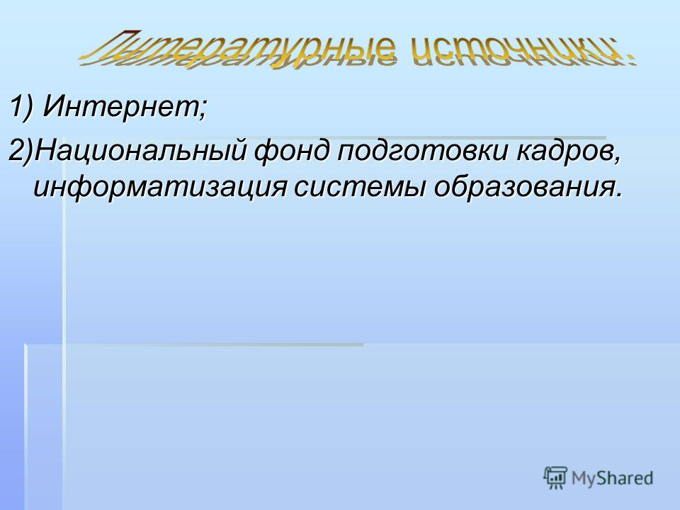 1) Интернет; 2)Национальный фонд подготовки кадров, информатизация системы образования.