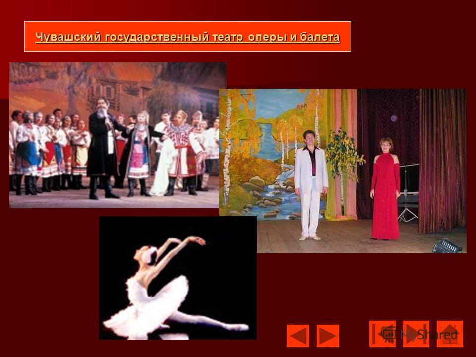 Чувашский государственный театр оперы и балета Чувашский государственный театр оперы и балета