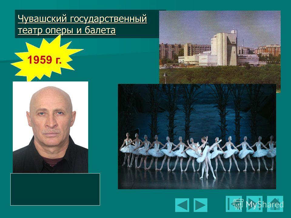 Чувашский государственный театр оперы и балета Чувашский государственный театр оперы и балета 1959 г.