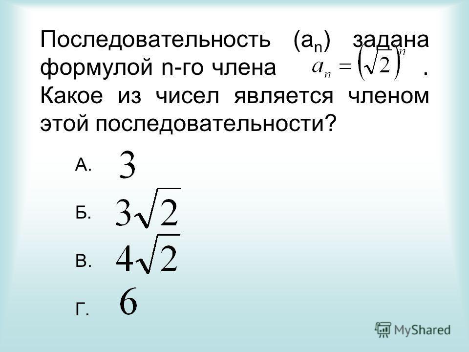 Последовательность (а n ) задана формулой n-го члена. Какое из чисел является членом этой последовательности? А. Б. В. Г.