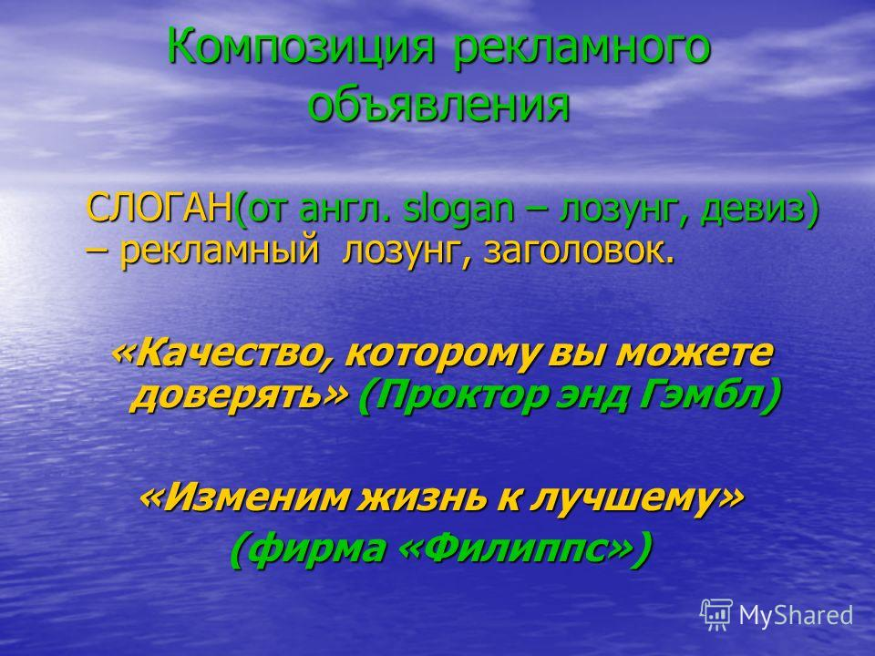Композиция рекламного объявления СЛОГАН СЛОГАН ЗАЧИН ЗАЧИН ИНФОРМАЦИОННЫЙ БЛОК ИНФОРМАЦИОННЫЙ БЛОК ЗАКЛЮЧЕНИЕ ЗАКЛЮЧЕНИЕ
