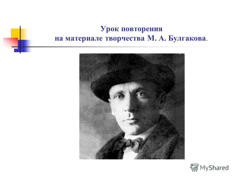 Урок повторения на материале творчества М. А. Булгакова.