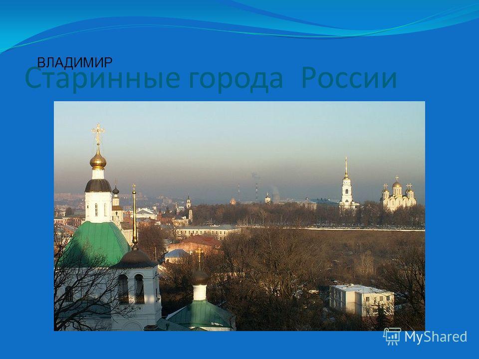 Старинные города России ВЛАДИМИР