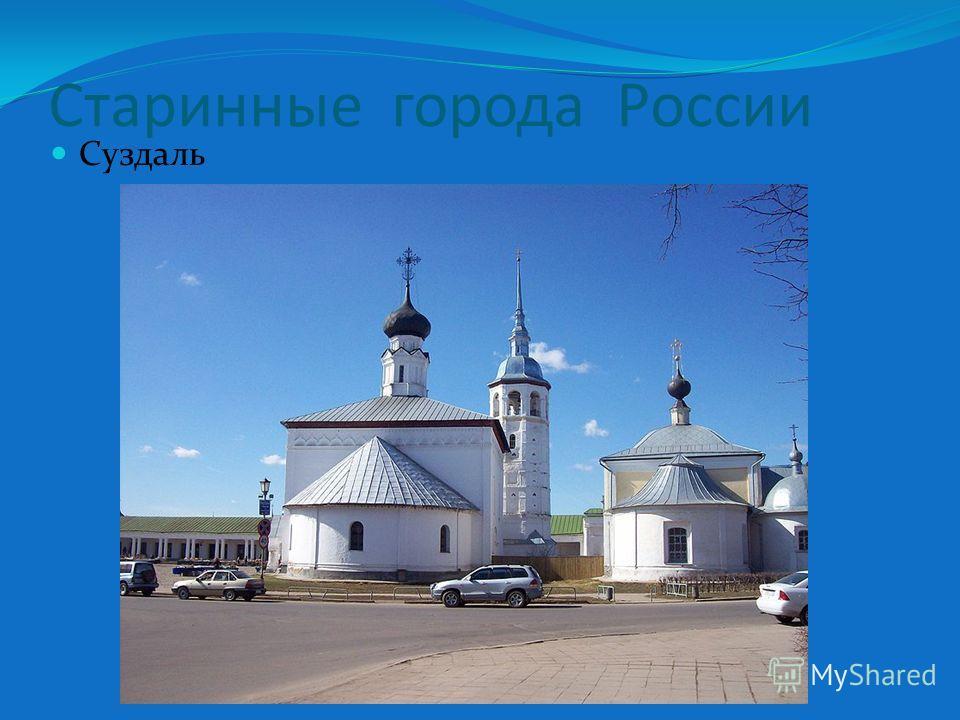Старинные города России Суздаль