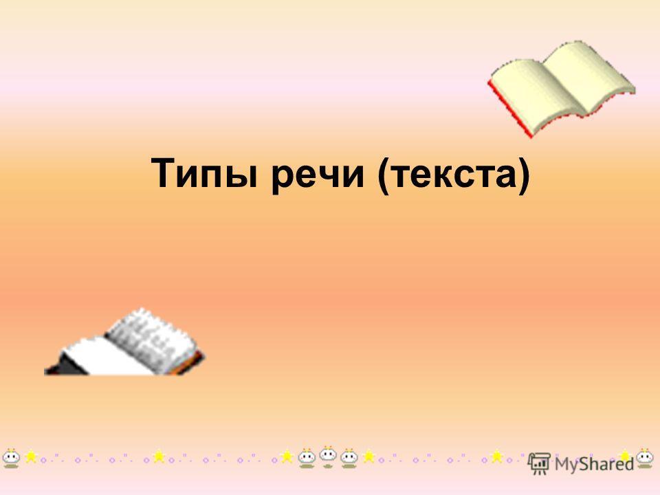Типы речи (текста)