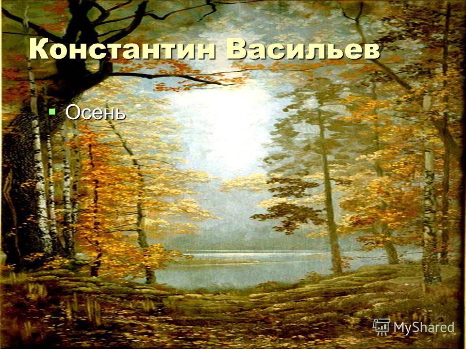 Константин Васильев Осень Осень