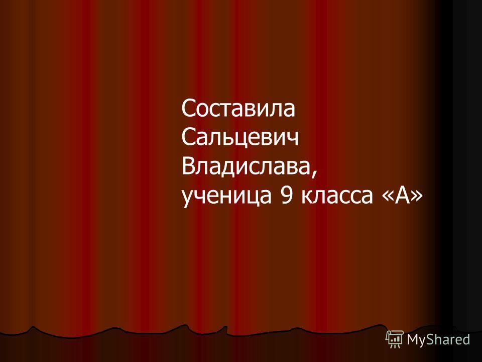 Составила Сальцевич Владислава, ученица 9 класса «А»