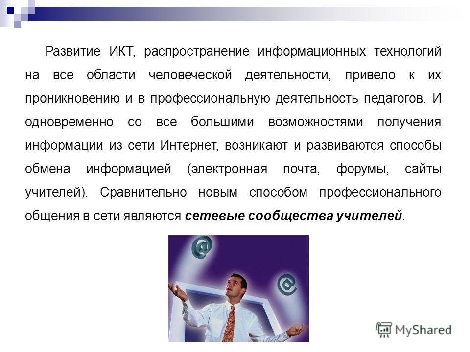 Развитие ИКТ, распространение информационных технологий на все области человеческой деятельности, привело к их проникновению и в профессиональную деятельность педагогов. И одновременно со все большими возможностями получения информации из сети Интерн