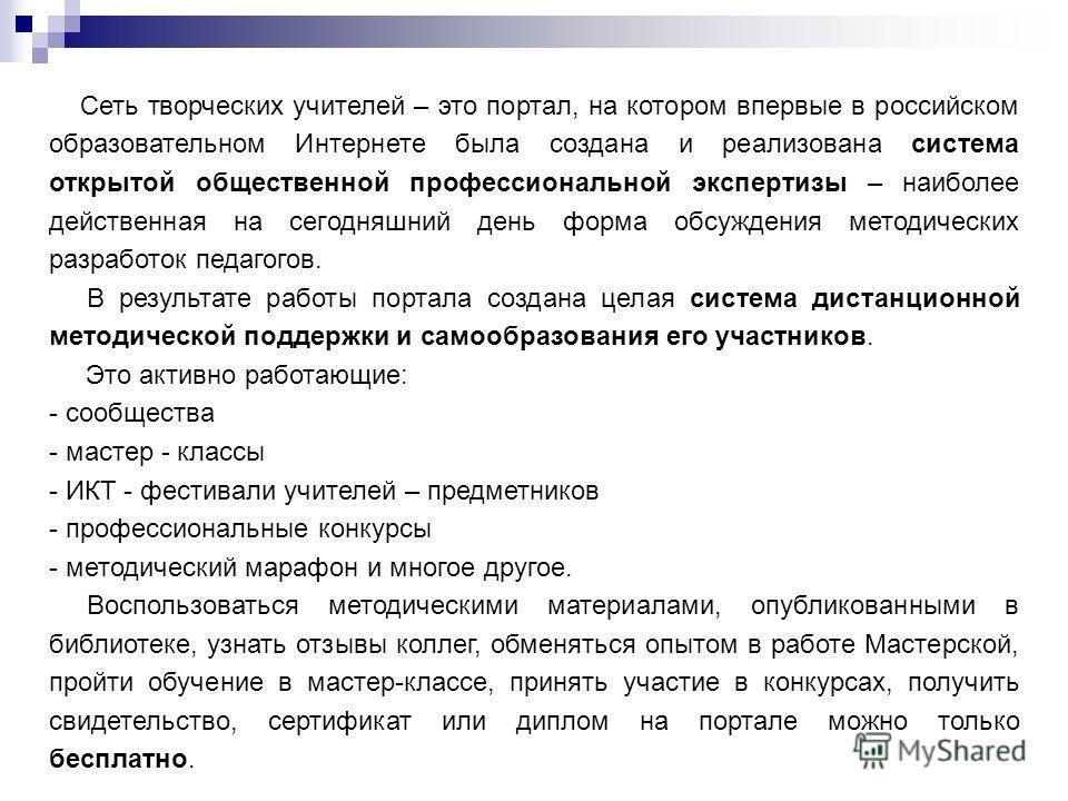 Сеть творческих учителей – это портал, на котором впервые в российском образовательном Интернете была создана и реализована система открытой общественной профессиональной экспертизы – наиболее действенная на сегодняшний день форма обсуждения методиче