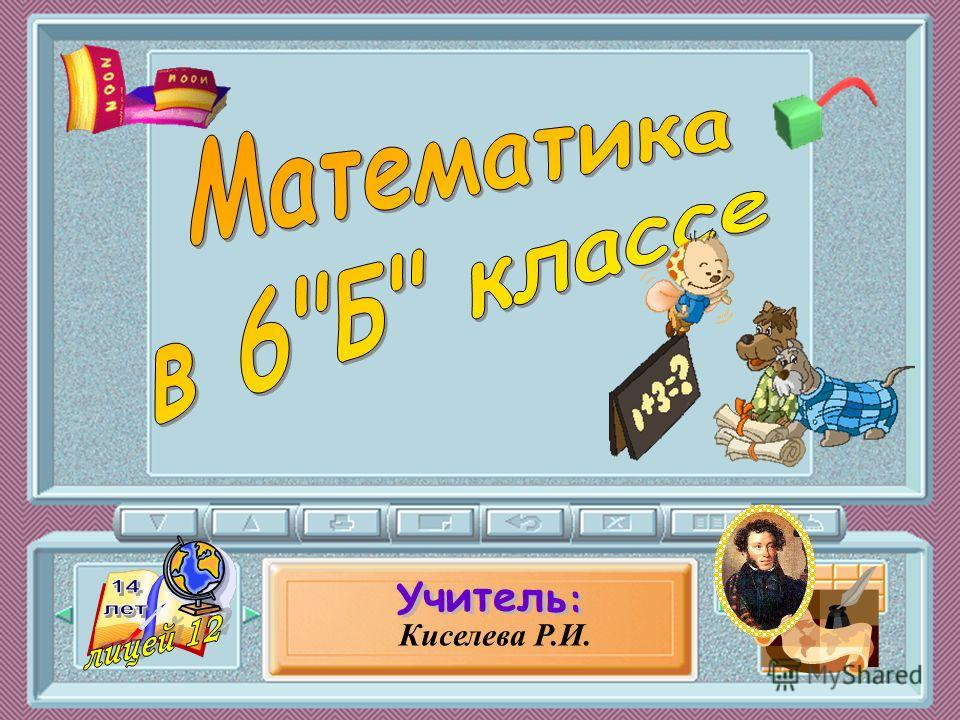 Киселева Р.И.