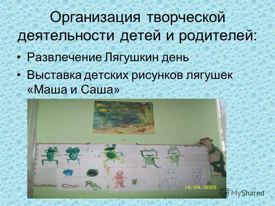 Организация творческой деятельности детей и родителей: Развлечение Лягушкин день Выставка детских рисунков лягушек «Маша и Саша»