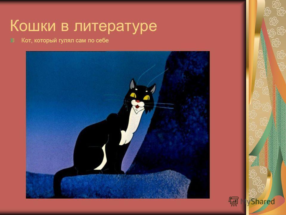Кошки в литературе Кот, который гулял сам по себе