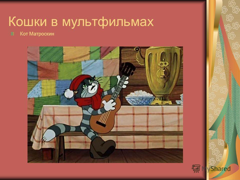 Кошки в мультфильмах Кот Матроскин