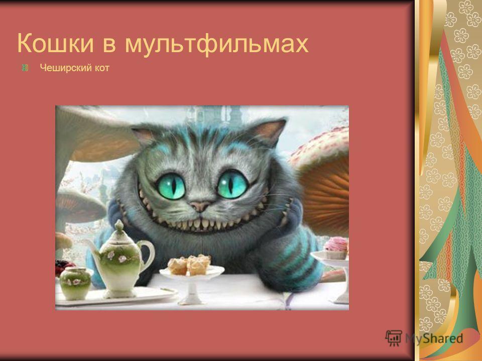 Кошки в мультфильмах Чеширский кот