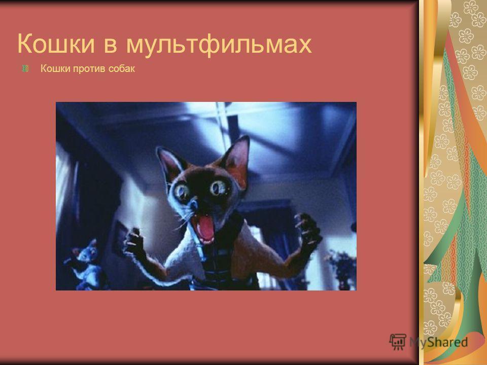 Кошки в мультфильмах Кошки против собак