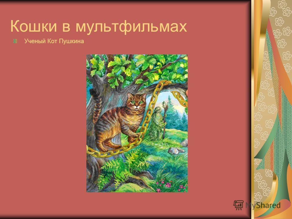 Кошки в мультфильмах Ученый Кот Пушкина