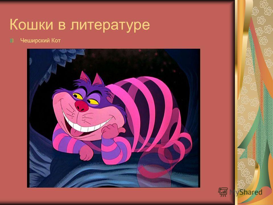 Кошки в литературе Чеширский Кот