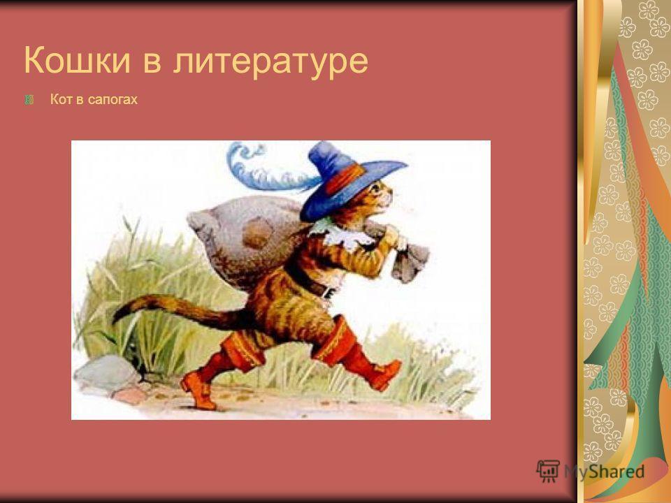 Кошки в литературе Кот в сапогах