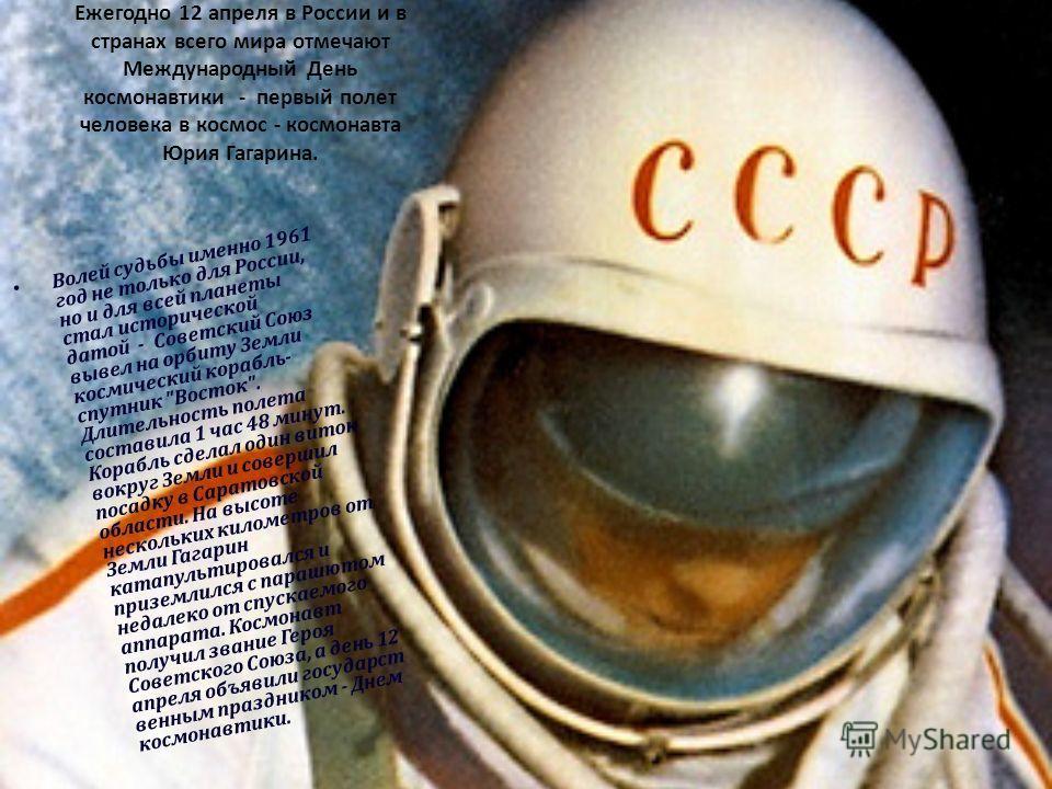 Ежегодно 12 апреля в России и в странах всего мира отмечают Международный День космонавтики - первый полет человека в космос - космонавта Юрия Гагарина. Волей судьбы именно 1961 год не только для России, но и для всей планеты стал исторической датой