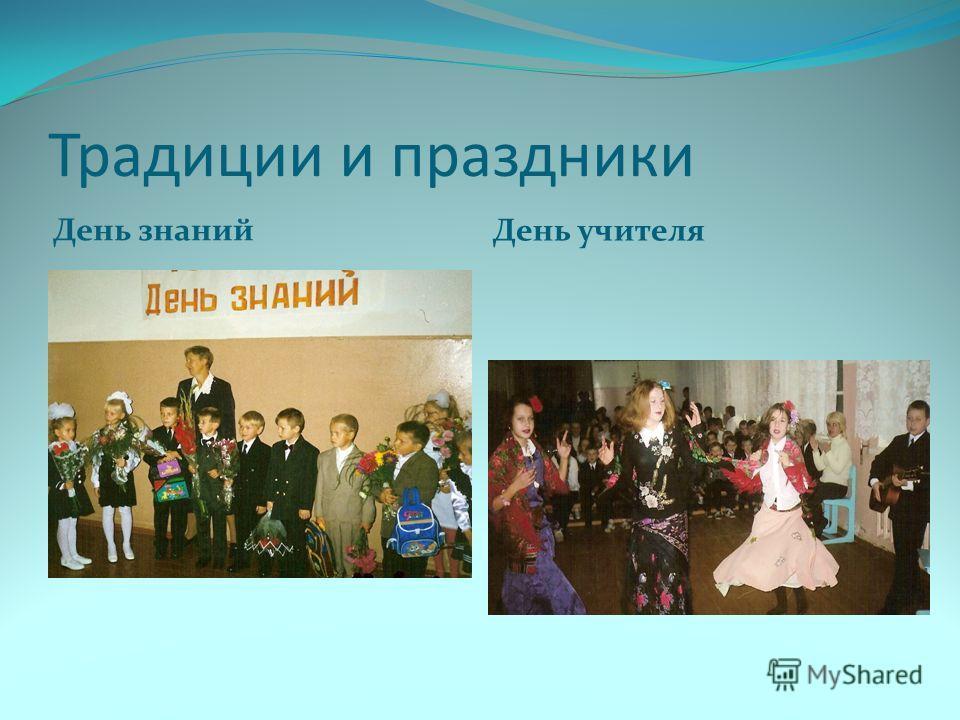 Традиции и праздники День знаний День учителя