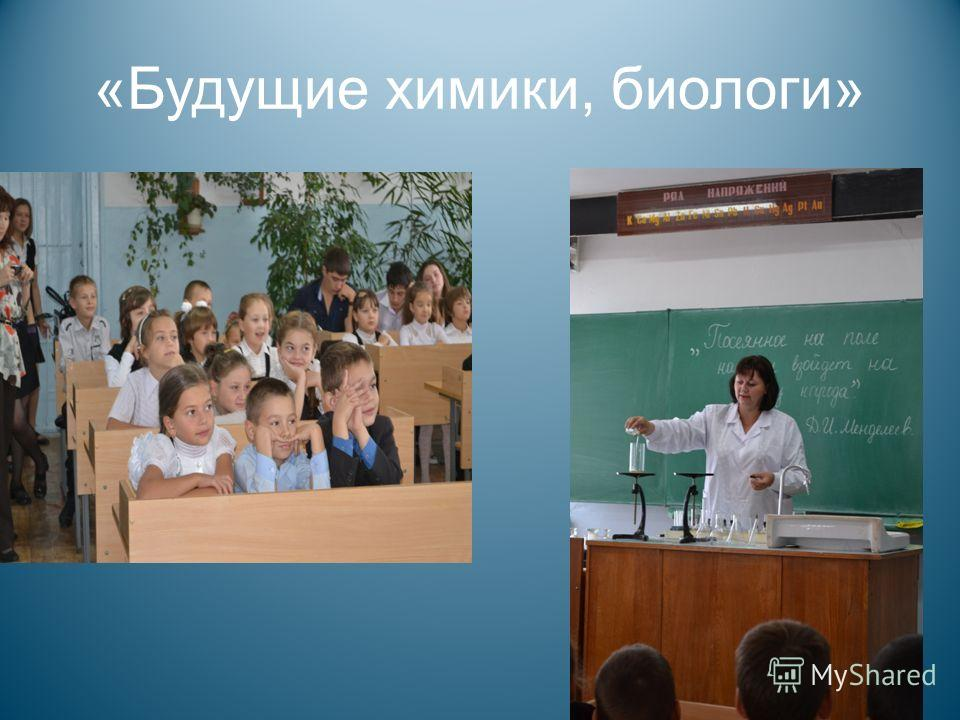 «Будущие химики, биологи»
