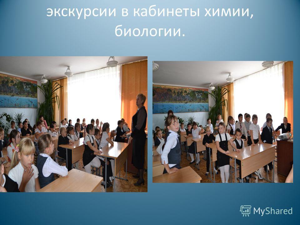 экскурсии в кабинеты химии, биологии.
