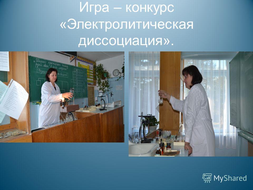 Игра – конкурс «Электролитическая диссоциация».
