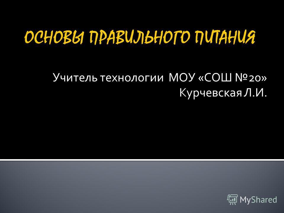 Учитель технологии МОУ «СОШ 20» Курчевская Л.И.