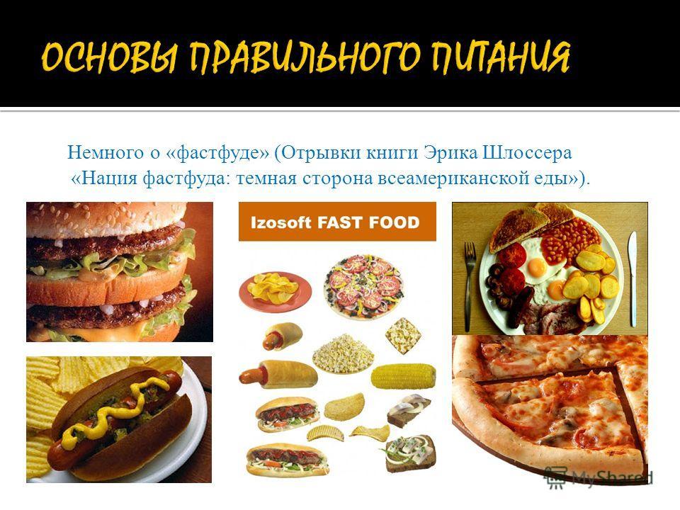 Немного о «фастфуде» (Отрывки книги Эрика Шлоссера «Нация фастфуда: темная сторона всеамериканской еды»).