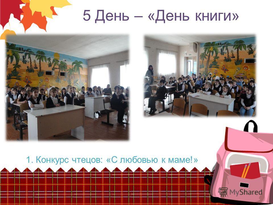 1. Конкурс чтецов: «С любовью к маме!» 5 День – «День книги»