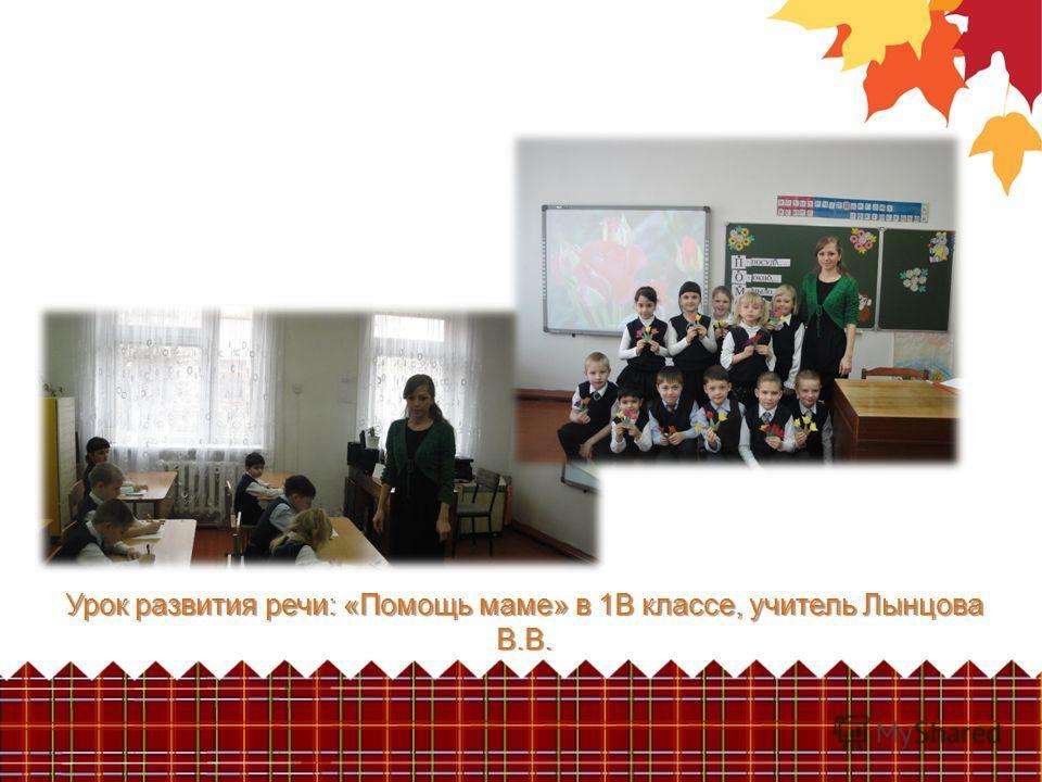 Урок развития речи: «Помощь маме» в 1В классе, учитель Лынцова В.В.