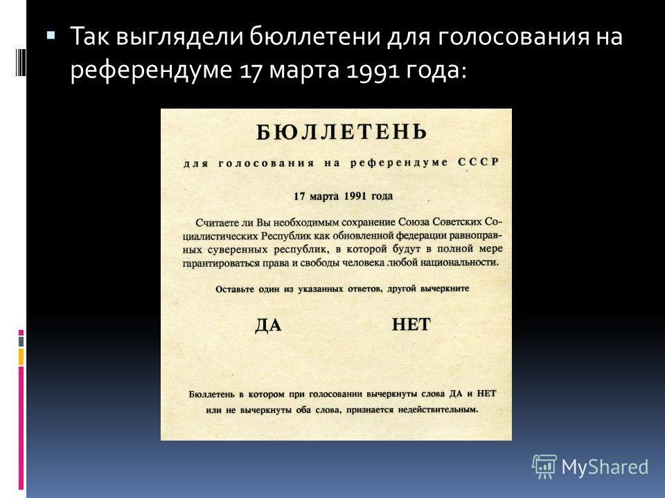 Так выглядели бюллетени для голосования на референдуме 17 марта 1991 года: