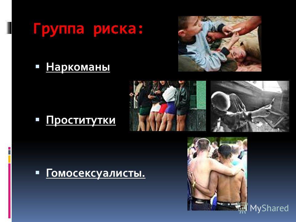 Группа риска: Наркоманы Проститутки Гомосексуалисты.