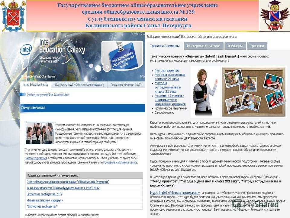 Государственное бюджетное общеобразовательное учреждение средняя общеобразовательная школа 139 с углубленным изучением математики Калининского района Санкт-Петербурга
