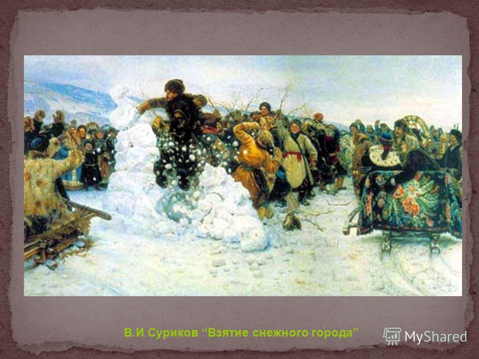 В.И Суриков Взятие снежного города